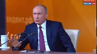 Щас-щас-щас-щас-щас(Пресс-конференция Владимира Путина)