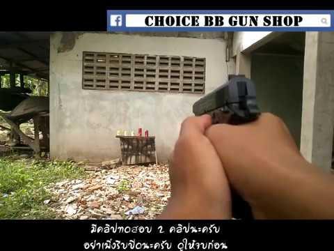 ปืนอัดลม C.8 จากร้าน Choice BB Gun Shop