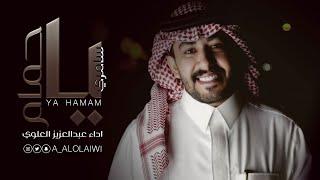 عبدالعزيز العليوي    سامري ياحمام     2020