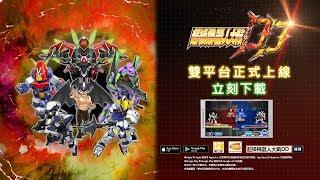 スーパーロボットDD台湾配信告知映像