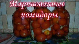 🍅Маринованные помидоры без стерилизации. Консервированные помидоры на зиму. Pickled Tomatoes Recipe