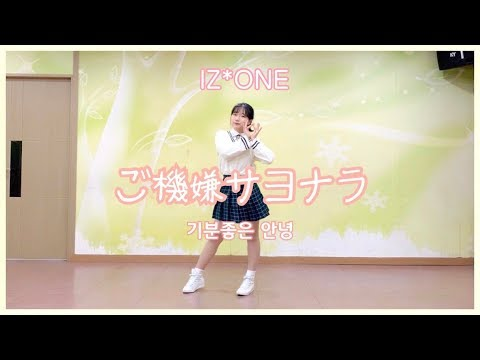 IZ*ONE - ご機嫌サヨナラ(기분좋은 안녕 / Gokigen sayonara) dance cover | 고등학교 졸업기념👩🏻🎓 | 곽여니 ヨニ