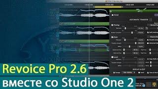 Использование Synchro Arts Revoice Pro 2.6 вместе с Presonus Studio One 2 [Yorshoff Mix]