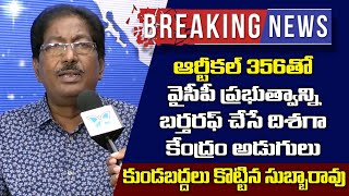 Is Central Govt Tries To Impose Article 356 On AP? | Kundabaddalu Subbarao Comments On Jagan Govt