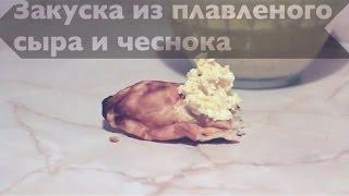 Закуска из плавленого сыра с чесноком