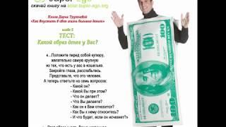 Как впустить в свою жизнь большие деньги ✨ Книга Дарьи Трутневой