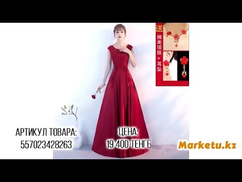 5d709cc6d Вечерние Платья из Китая на Marketu.kz | Посылка из Китая | Заказы из Китая  | Одежда из Китая