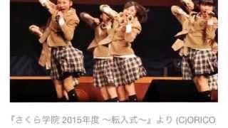 さくら学院、『天てれ』黒澤美澪奈ら6人加入 5代目生徒会長は磯野莉音 ...