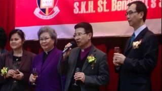 聖公會聖本德中學45週年聚餐