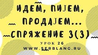 Сербский язык. Урок 26. Спряжение глаголов Е (часть 3)