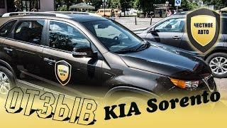 Честное Авто. KIA Sorento. Отзыв о работе компании.