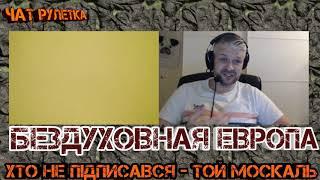 Наглый московский либерастик- Чат Рулетка с Англобандеровцем.