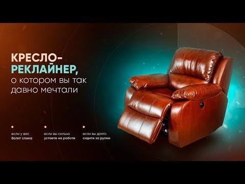 Кресло-реклайнер, видео отзыв от МЧС Свердловской области