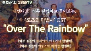 팽찌바의 칼림바TV-오즈의 마법사 OST [오버더레인보우(Over the rainbow]+kalimba 악보링크 [엔타브 하루 칼림바]