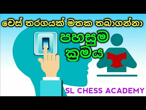 How To Remember A Chess Game In Sinhala