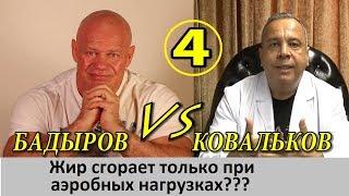 """Алексей Ковальков: """"Жир горит только при аэробных нагрузках!"""""""