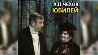 Юбилей, Антон Чехов радиоспектакль слушать онлайн