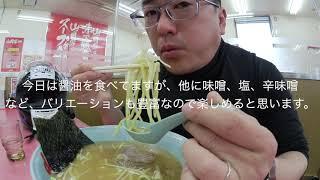 【山岡家】で【ネギ醤油ラーメン】をチャーシュー増しでいただきます thumbnail