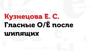 01.03.17 Гласные О/Ё после шипящих. Е.С. Кузнецова
