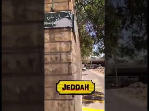 تعرف على أسرار وتاريخ مقبرة الخواجات في #جده للأخ عمر ذيبان