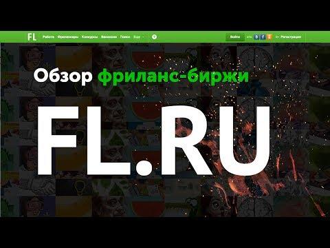 Обзор FL.ru ✅ самая раскрученная фриланс биржа рунета | Артем Исламов