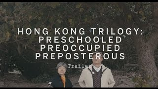 HONG KONG TRILOGY: PRESCHOOLED PREOCCUPIED PREPOSTEROUS Trailer | Festival 2015