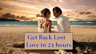 How to get my lost love back by wazifa |❧❧| Powerful wazifa to get my lost lover back