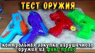 Контрольная закупка Бластеры ФИКС ПРАЙС Игрушечное оружие, Подделка Нерф  - Сафронов