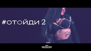 #Отойди2 - Mamikon ft. Karen ТУЗ (New 2017) (Live in Moscow) (Sevsation)