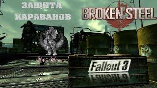 Fallout 3 Защита Караванов