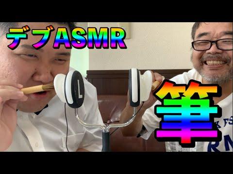 [デブASMR] 筆編