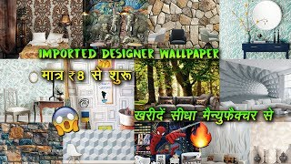 Buy Wallpaper Directly From Manufacturer | Indian Imported 3D Wallpaper At Cheap Price | Ultra Walls
