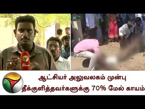ஆட்சியர் அலுவலகம் முன்பு தீக்குளித்தவர்களுக்கு 70% மேல் காயம் | Tirunelveli