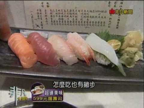 非凡大探索_吃到飽_599元握壽司_超值美味