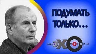 Михаил Веллер | Подумать только... | радио Эхо Москвы | 6 ноября 2016