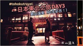 日本 旅行 東北地區DAY3/此生必去!銀山溫泉/昭和館會席料理/仙台松島海岸