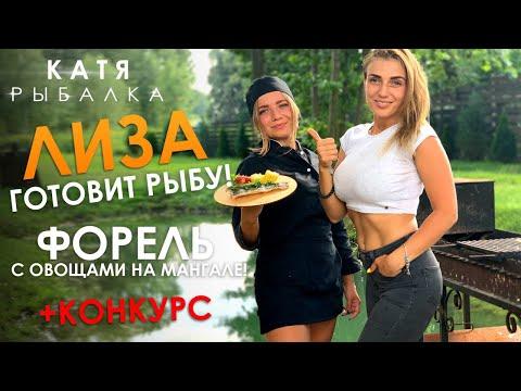 ЛИЗА ГОТОВИТ РЫБУ! Форель с овощами на мангале!