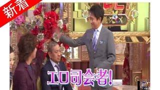 フライデー2014年6月27日号に掲載された記事で、 浜田雅功さんとグラビ...
