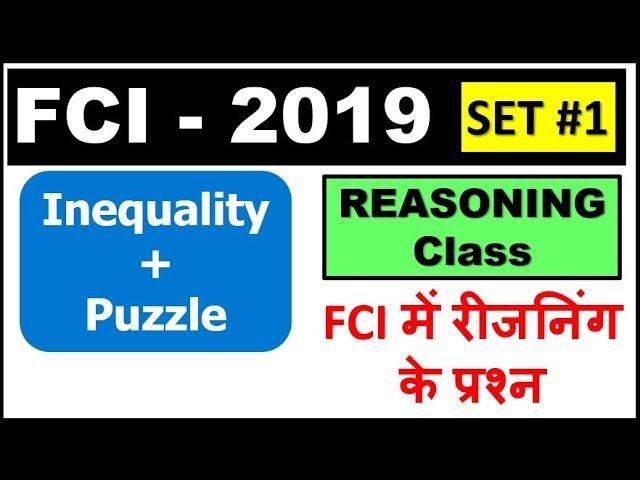 FCI -2019 (FCI में रीजनिंग के प्रश्न )  Inequality and Puzzles Sitting Arrangement - Series - 1