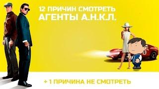 12 ПРИЧИН СМОТРЕТЬ АГЕНТЫ АНКЛ [КИНОБЛОГ ОПТИМИССТЕРА]