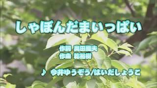 任天堂 Wii Uソフト Wii カラオケ U しゃぼんだま いっぱい 今井 ゆうぞ...