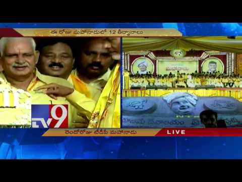 T-TDP president L.Ramana speaks at Mahanadu in Vizag - TV9