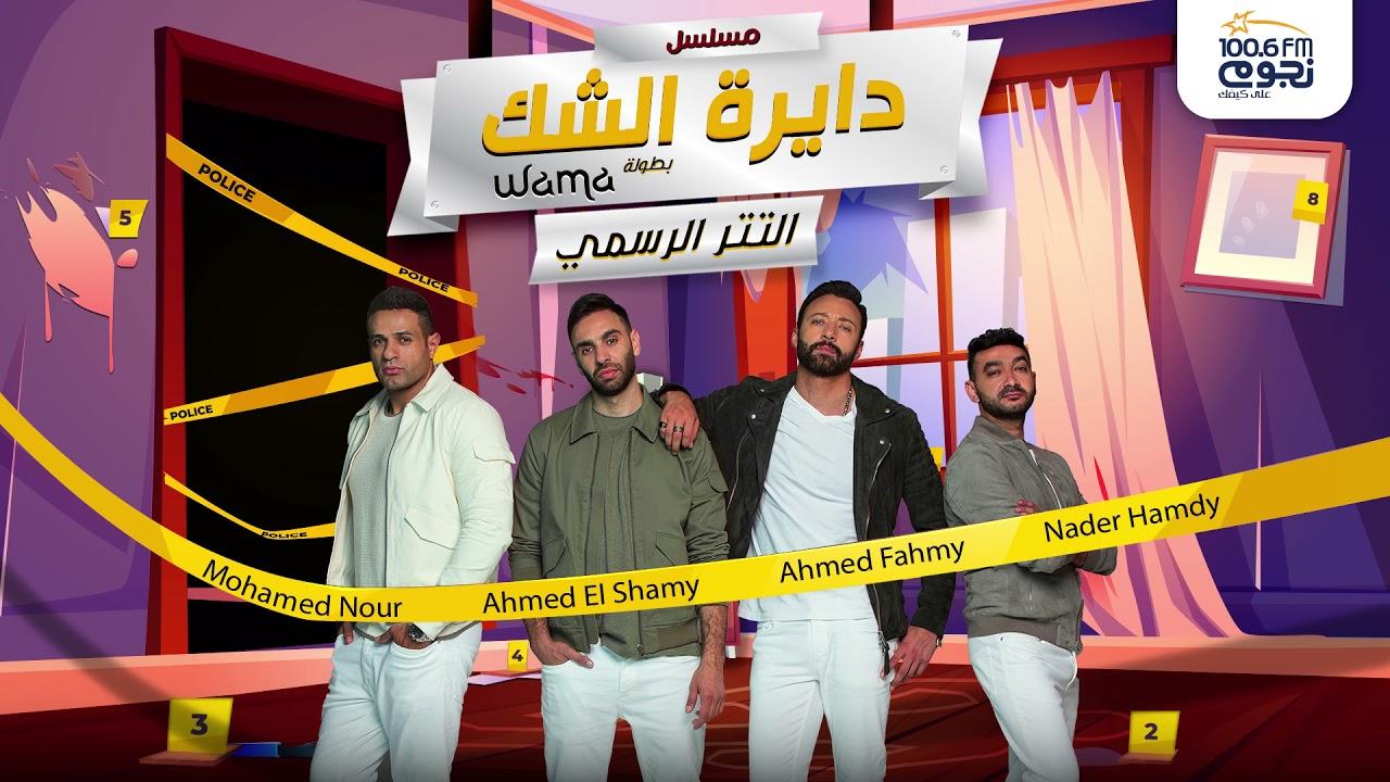 تتر مسلسل دايرة الشك - بطولة فرقة  واما | رمضان ٢٠٢١