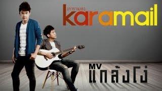 แกล้งโง่ : KARAMAIL | Official MV