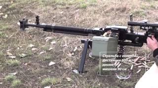 Снайперский Пулемет ДШК. Dushka Sniper Rifle DShK (UKRAINE) 2015
