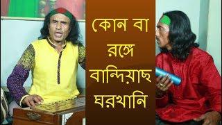 কোন বা রঙ্গে বান্দিয়াছ ঘরখানি, মিছা দুনিয়ার মাঝে || Micha Duniya maje || Bangla Folk Song