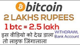 Earn 70,00$  Per Month, using Bitcoins   घर बैठे बनो लखपति   With Proof