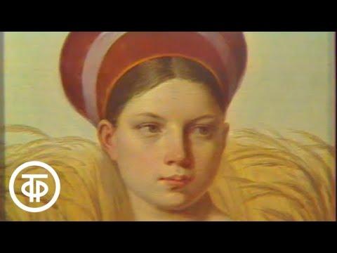 Русский музей. Алексей Венецианов, Павел Федотов и художники их времени (1981)