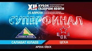Кубок Газпром нефти   Суперфинал ЦСКА – Салават Юлаев