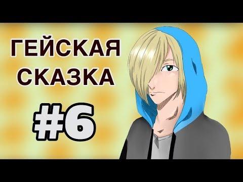 ГЕЙСКАЯ СКАЗКА: «Голубая Шапочка» (Аниме: Yuri!!! On Ice)